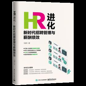 现货正版 HR进化 新时代招聘管理与薪酬绩效 企业内部经营管理HR参考书籍 人才招聘员工激励绩效考核教程 团队协作组合管理书