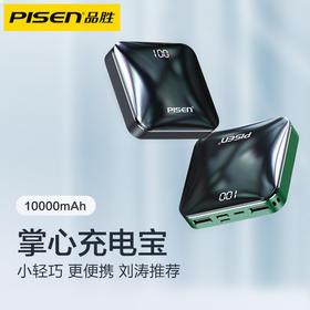 【刘涛推荐】掌心充电宝D92 10000毫安移动电源 三口输入双口输出 2A快速充电 苹果华为小米通用