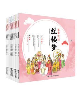 新版美绘红楼梦(全十册)