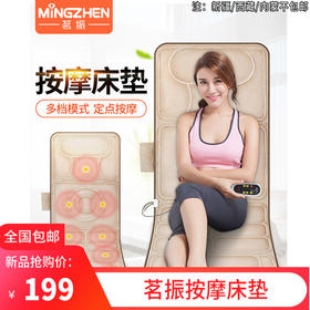 茗振按摩床垫MZ-668