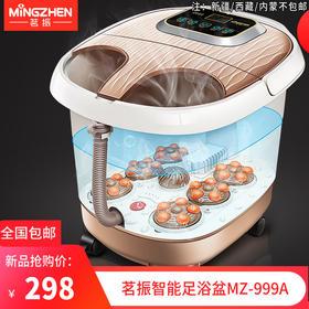 茗振智能足浴盆MZ-999A