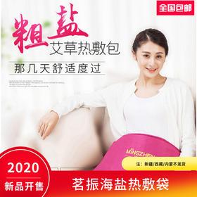 茗振海盐热敷袋MZ-MR002