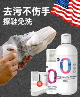 【Jiffine 小白鞋清洗剂】温和如水 中性洗护不伤鞋  一瓶可当12瓶!送起泡瓶+毛巾+软毛刷