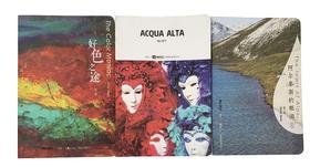 艺术衍生品 限量珍藏旅行笔记本 雪凌B5