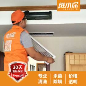 中央空调进出风口清洗一口价   维小保家电清洗 标准化服务无隐形消费 30天售后保障