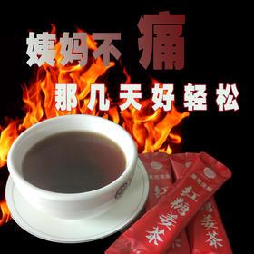 【特价48元】红糖姜茶