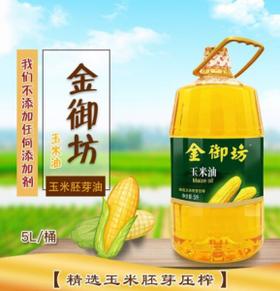 【金御坊】传统特色食用油