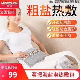 茗振盐袋粗盐热敷包MZ-MR055