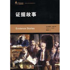 证据故事(中国律师实训经典·美国法律判例故事系列)