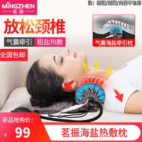 茗振海盐热敷枕MZ-MR053