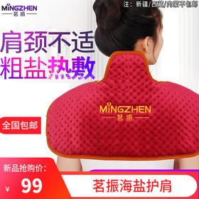 茗振海盐护肩MZ-MR009