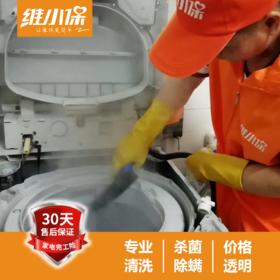 波轮洗衣机清洗除霉一口价   维小保家电清洗 标准化服务无隐形消费 30天售后保障