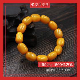 【1199元+1500弘友币】兑换*天然波罗的海蜜蜡 随型手串