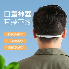 防不勒耳朵挂钩耳戴式头戴式口罩挂扣口罩绳耳挂调节神器耳疼5条装  耳目一新 粉丝活动