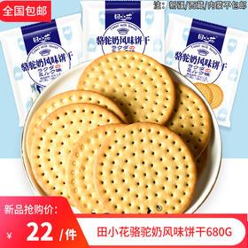 田小花骆驼奶风味饼干680G