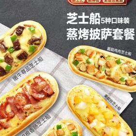 2c五种口味芝士船披萨套餐5个/套