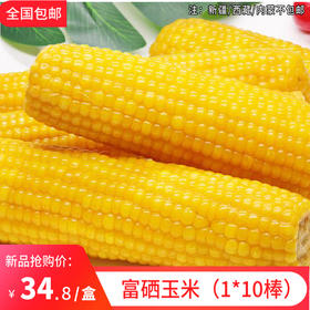 富硒玉米(1*10棒)