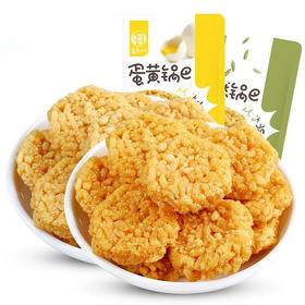 蛋黄/孜然锅巴125g/袋