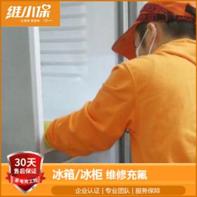 冰箱/冰柜维修充氟   服务预约订金