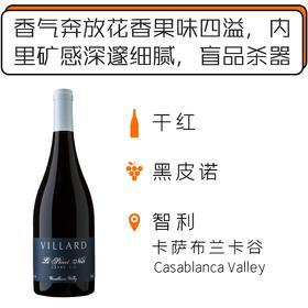2018年维拉酒庄特酿黑皮诺干红 Villard Grand Vin Le Pinot Noir 2018
