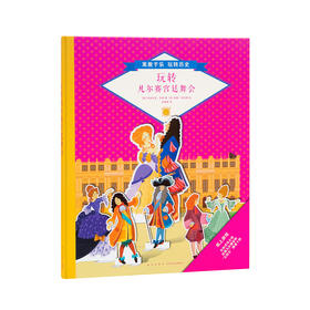 《玩转凡尔赛宫廷舞会》 寓教于乐,把历史立起来 5-8岁 读小库 动手动脑 兴趣发现