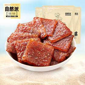 【第2件半价】自然派猪肉脯100g*2包活动价35.9  辣味、什味、炭烧味