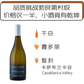 2018年维拉酒庄特酿霞多丽干白 Villard Grand Vin Le Chardonnay 2018