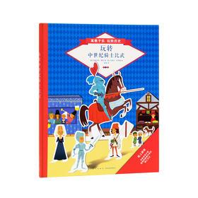 《玩转中世纪骑士比武》 寓教于乐,把历史立起来 5-8岁 读小库 动手动脑 兴趣发现