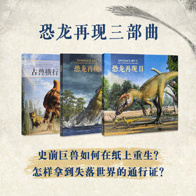 恐龙再现三部曲 史前巨兽如何在纸上重生 10-100岁 读小库 自然科普 古生物艺术