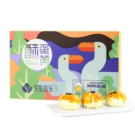 【产地直发】花见拾乐海鸭蛋黄酥330g  55g*6枚