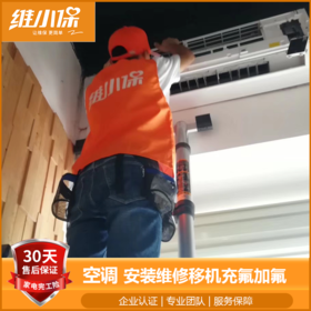空调家用机安装维修充氟加氟拆装移机   上门服务