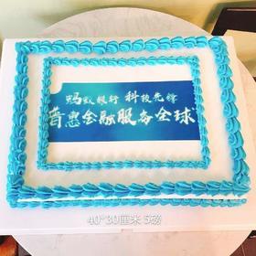 蓝色风格企业定制蛋糕(图案可换)