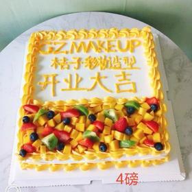 橙色风开业定制蛋糕(图案可换)