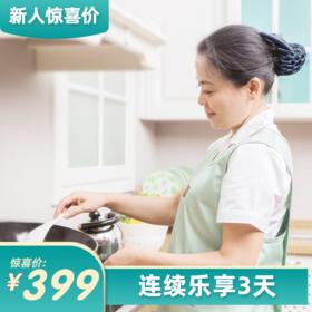 【钟点家务】惊喜特惠399