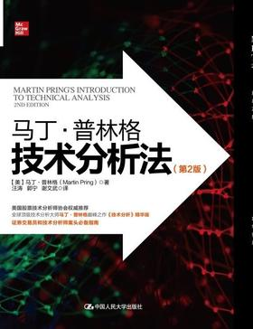 马丁·普林格技术分析法(第2版)