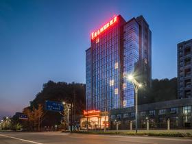 【限时特惠】维也纳国际酒店(杭州千岛湖店)