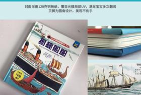 乐乐趣揭秘翻翻书系列第一辑-揭秘船舶 原价56.80
