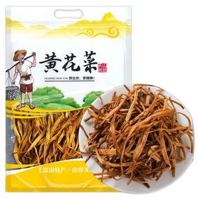 天瑞优品精品黄花菜200g/袋|人间至味是清欢 来自山野间的礼物【粮油特产】