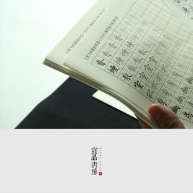 宣品书房 描红小楷 临摹字帖