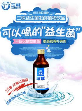 【三株益生菌】发酵植物饮品(三株口服液)