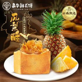【嘉华鲜花饼】云南特产零食品传统糕点 凤梨酥228g 礼盒