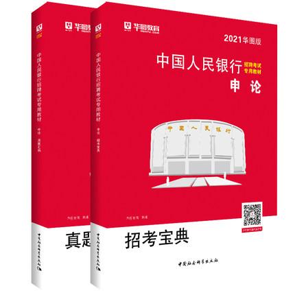 2021中国人民银行招聘考试专用教材申论(招考宝典+试题汇编)