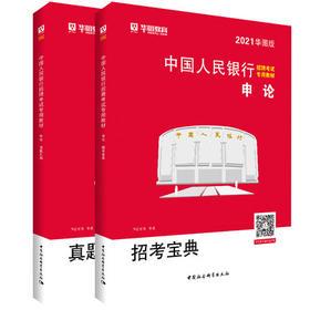 2021中国人民银行招聘考试专用教材申论(招考宝典+真题汇编)