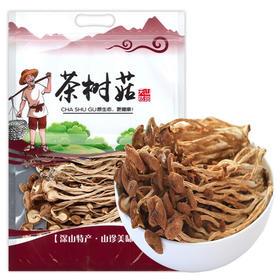 天瑞优品精品茶树菇180g/袋|人间至味是清欢 来自山野间的礼物【粮油特产】