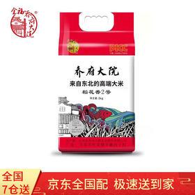 乔府大院稻花香米5kg/袋|五常大米 稻法自然 天地滋养 筋糯宜口【粮油特产】