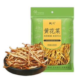 枫川黄花菜120g/袋|人间至味是清欢 来自山野间的礼物【粮油特产】