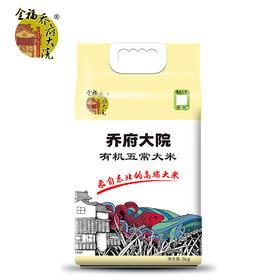 乔府大院有机五常稻花香大米5kg/袋|有机种植 五常瑰宝 晶莹剔透 软糯弹润【粮油特产】