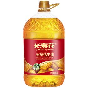 长寿花压榨花生油 5L|粒粒精选 压榨工艺 原味香浓 醇厚香浓【粮油特产】