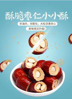 【特惠22.8两包】枣仁小酥100克