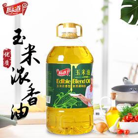 厨道玉米浓香型食用调和油5L/瓶|物理压榨 非转基因 优质健康玉米油【粮油特产】